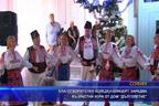 """Коледен концерт за хората от Дом """"Дълголетие"""""""