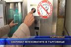 Закриват млекоматите в Търговище, заради нелоялна конкуренция