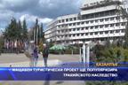 Мащабен туристически проект ще популяризира тракийското наследство