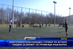 "Благотворителен коледен турнир по футбол ""Заедно за Ванко"""