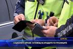 Социалните мрежи – в помощ на крадците по празниците