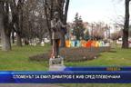 Споменът за Емил Димитров е жив сред плевенчани