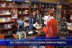 Все повече плевенчани избират книги за подарък