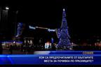 Кои са предпочитаните от българите места за почивка