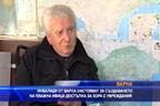 Инвалиди от Варна настояват за създаването на плажна ивица, достъпна за инвалиди