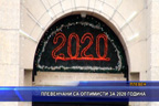 Плевечани са оптимисти за 2020 година