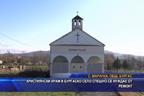 Християнски храм в бургаско село спешно се нуждае от ремонт