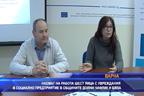 Наемат на работа 6 лица с увреждания в ново социално предприятие в общините Долни чифлик и Бяла