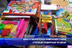 Благотворителна кампания събра стотици подаръци за деца