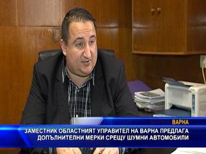 Заместник областният управител на Варна иска допълнителни мерки срещу шумни автомобили