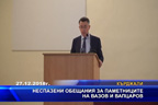 Неспазени обещания за паметниците на Вазов и Вапцаров