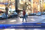Масово пешеходците у нас пресичат неправилно