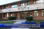 65 години Регионалната библиотека в Плевен пази духовността чрез 450 000 книги