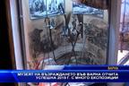 Музеят на Възраждането във Варна изпраща успешна 2019 година