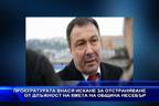 Прокуратурата иска кметът на Несебър да бъде отстранен