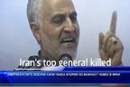 Амвеиканските сите убиха втория по важност човек в Иран