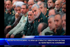 Експерти предвиждат, че Иран ще отмъсти с кибератака на САЩ за убийството на Солеймани