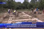 Стопанска зона на късноантичен манастир са открили варненските археолози през 2019 г.