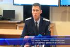 """От """"Пътна полиция"""" предупреждават за натоварено движение в страната"""
