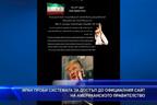 Иран проби системата за достъп до официалния сайт на американското правителство