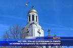 """Около 3 млн. лева ще са необходими за ремонта на покрива на катедралата """"Св. Успение Богородично"""