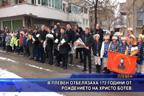 В Плевен отбелязаха 172 години от рождението на Христо Ботев