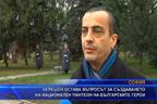 Нерешен остава въпросът за създаването на национален пантеон на българските герои