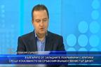 Българите от западните покрайнини с критики срещу изказването на сръбския външен министър Дачич