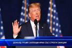 Доналд Тръмп заплаши Ирак със строги санкции