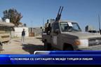 Усложнява се ситуацията между Турция и Либия