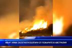 МВнР: Няма засегнати българи от пожарите в Австралия