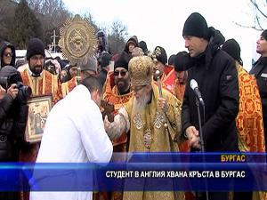 Студент в Англия хвана кръста в Бургас