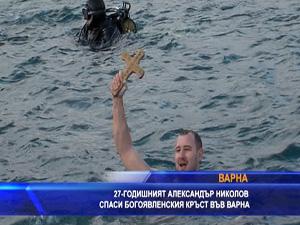27-годишният Александър Николов спаси Богоявленскиякръст във Варна
