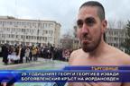 29-годишният Георги Георгиев извади богоявленския кръст на Йордановден