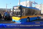 Нова електробусна линия в Столицата от 17-и Януари