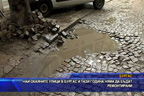Най-окаяните улици в Бургас и тази година няма да бъдат ремонтирани