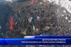 Десетки жертви и ранени при погребението на генерал Касем Солеймани