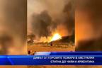 Димът от горските пожари в Австралия стига до Чили и Аржентина