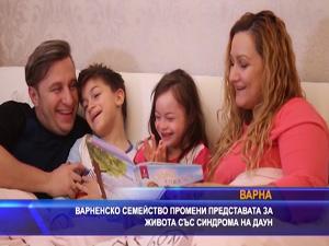 Варненско семейство промени представата за живота със синдрома на Даун