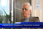 """Любомир Желев: Условията на """"Турски поток"""" са все още неясни"""