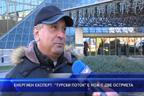 Енегриен експерт: Турски поток е нож с две остриета