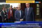 Резултати от срещата между президентите Путин и Ердоган в Истанбул