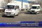 Селата в бургаските общини остават без обществен превоз