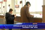 Автомобил и 14 каруци на бракониери задържани през декември в Североизточна България