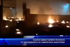 Техеран обяви първите резултати от разследването на самолетната катастрофа