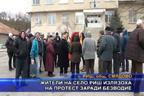 Жители на село Риш излязоха на протест заради безводие