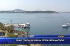 Правят пристанище за лодки на остров Света Анастасия