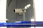 Откриха морска астрономическа обсерватория във Варна