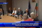 Министърът в оставка Нено Димов обвинен в безстопанственост