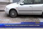 По-високи глоби за неотстранени щети по уличните настилки